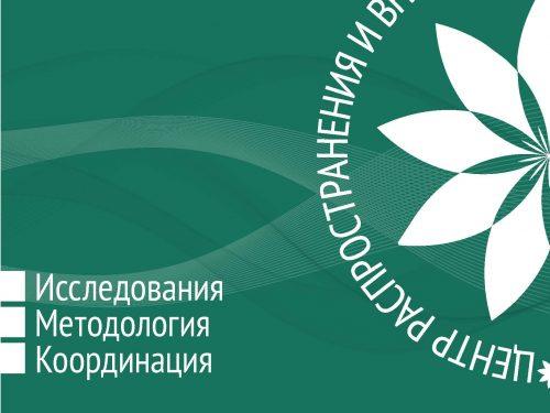 Презентация Центра ЗСТ
