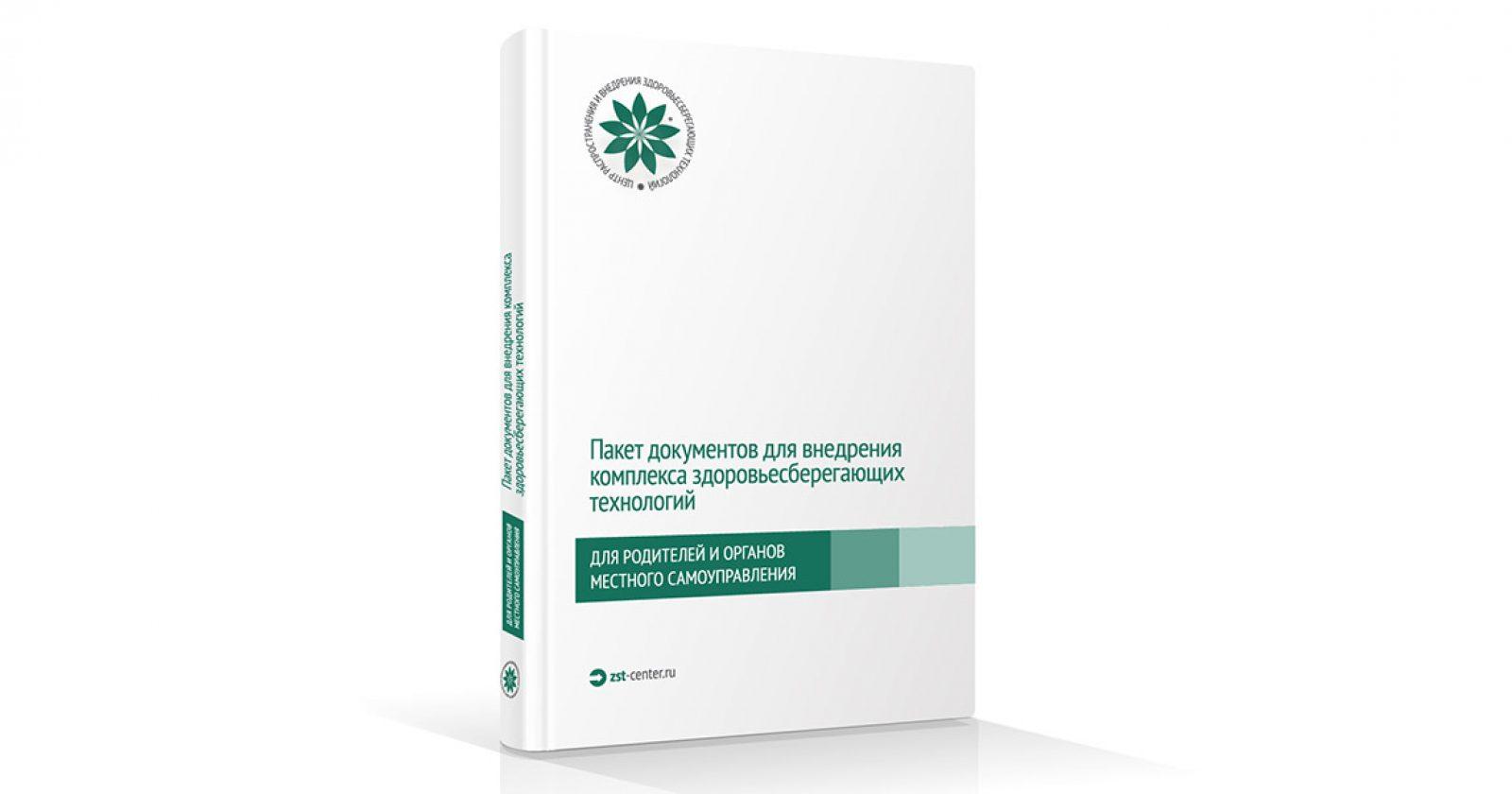 Пакет документов для внедрения здоровьесберегающих технологий