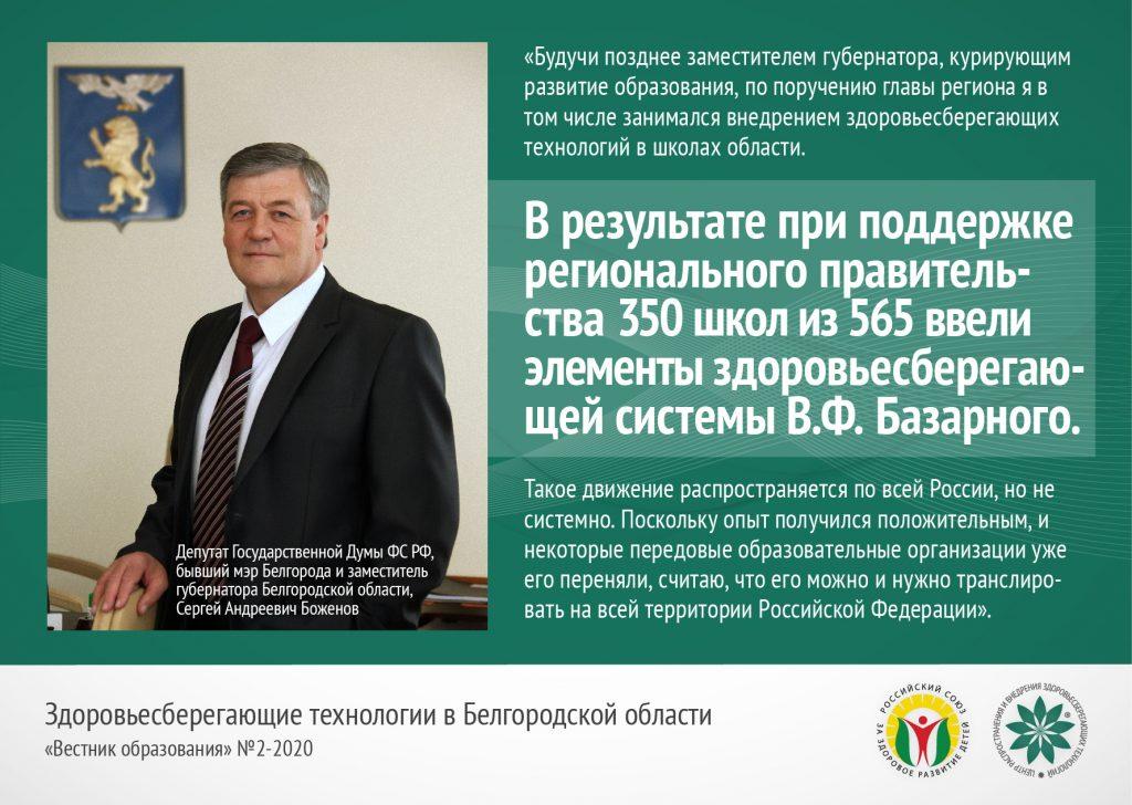 Депутат Госдумы о здоровьесберегающих технологиях