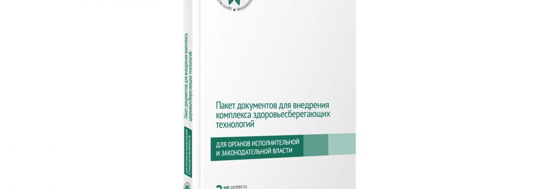 Пакет документов для организации внедрения комплекса здоровьесберегающих технологий