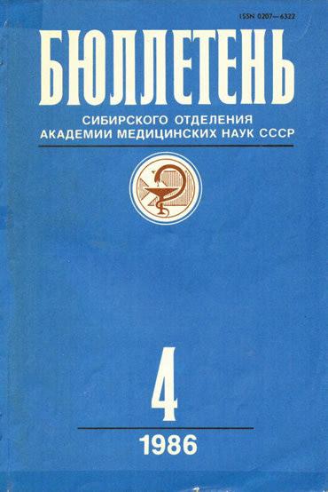номер 4 Бюллетеня Сибирского Отделения Академии Медицинских Наук СССР, 1986 г